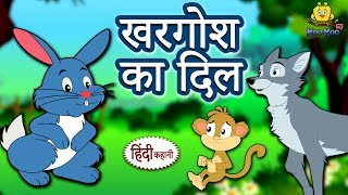 खरगोश का दिल - Hindi Kahaniya for Kids | Stories for Kids | Moral Stories for Kids | Koo Koo TV