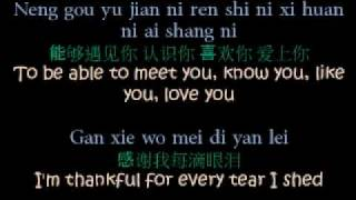 S.H.E ~ Ai Shang Ni [lyrics & translation]