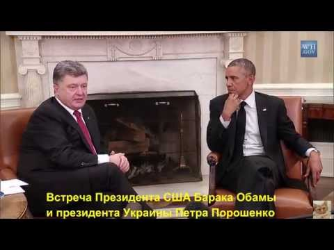 America / USA and Ukraine. Talks between the presidents of Barack Obama and Poroshenko.