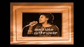 Bezawork Asfaw - Yilugntam Ayawkim ይሉኝታም አያውቅም (Amharic)