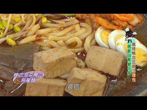 台綜-美鳳有約-EP 739 麻辣鴨血豆腐蒟蒻鍋(謝京穎、阿佑師)