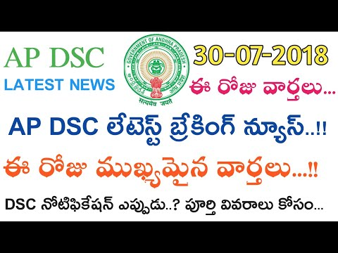 Ap Dsc Latest Breaking News || Ap Dsc Notification 2018 Latest Updates ToDay