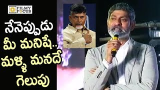 Jagapathi Babu Superb Speech about Chandrababu and TDP Party