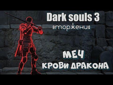 Dark Souls 3 - Меч крови дракона / Билд для вторжений