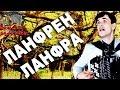 ЛАНФРЕН ЛАНФРА под баян поет Вячеслав Абросимов mp3