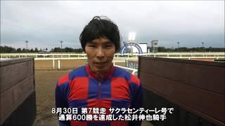 20180830松井伸也騎手600勝