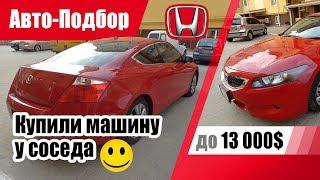 #Подбор UA Kiev. Подержанный автомобиль до 13000$. Accord Coupe (8th generation).