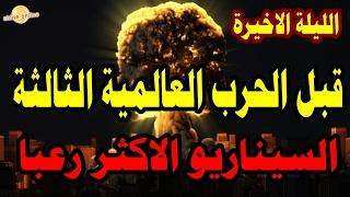 الليلة الاخيرة قبل الحرب العالمية الثالثة السيناريو الاكثر رعبا واذهالا.. فيديو مشوق