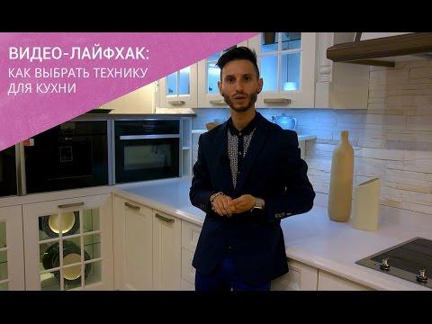 Как выбрать технику для кухни