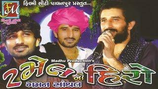 Download Gaman Santhal New Songs 2016 | DJ Ramel No Hero -  Part 3 | DJ MIX | Nonstop | Gujarati Live VIDEO 3Gp Mp4
