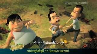 ក្រុមបាល់ទាត់ស្រុកស្រែ / Bola Kampung 3D - Official Trailer - Khmer Sub