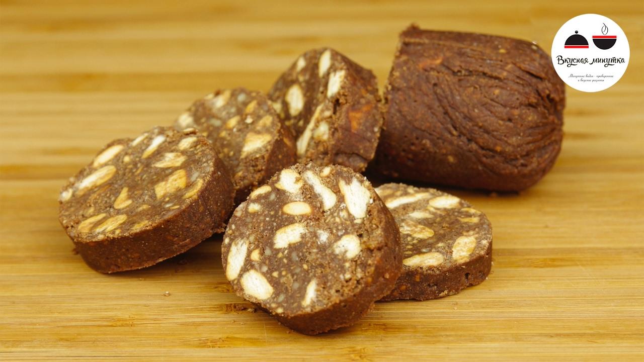 Рецепт шоколадная колбаска из печенья рецепт с пошагово