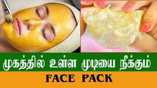 Permanant facial hair removal/Ancient Method   Divya Beauty Tips