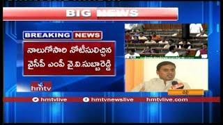 YCP MP Mithun Reddy Face to Face Over Today YCP Strategy  - hmtv - netivaarthalu.com
