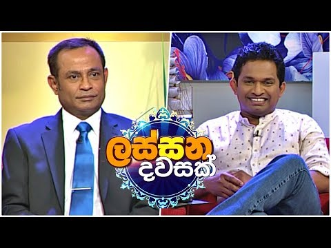 Lassana Dawasak | Sirasa TV with Buddhika Wickramadara | 20th February 2019 | EP 95