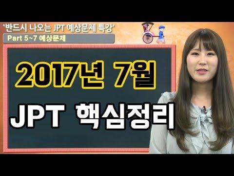 2017년 7월 JPT시험 꿀팁 + 문제풀이 특강
