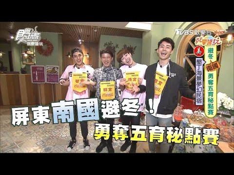 台綜-食尚玩家-20170110【屏東】避冬!勇奪五育秘點賽