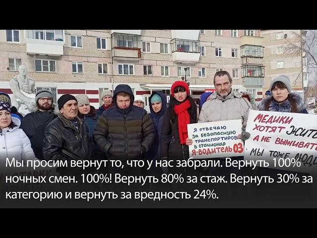 В Челябинской области бастует скорая помощь