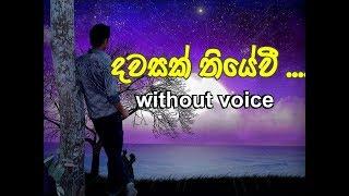 Dawasak Thiyewi karaoke (without voice) දවසක් තියේවී ....