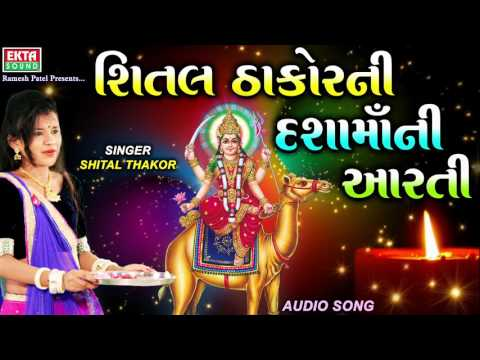 Shital Thakor 2017 New - શિતલ ઠાકોરની દશામાની આરતી   Dashama Ni Aarti   Full Audio   Ekta Sound