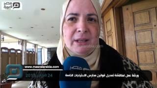 مصر العربية | ورشة عمل لمناقشة تعديل قوانين مدارس الاحتياجات الخاصة