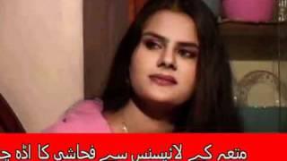 Muttah ka Tareeka how to do mutah for more visit www realitymedia ws