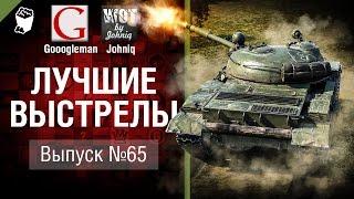 Лучшие выстрелы №65 - от Gooogleman и Johniq [World of Tanks]
