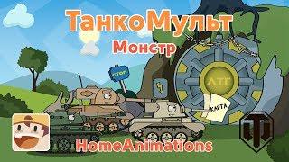 ТанкоМульт World of Tanks : 22 Монстр. МУЛЬТИКИ ПРО ТАНКИ