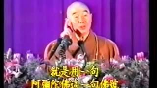 Đại Thế Chí Bồ Tát Niệm Phật Viên Thông Chương Sớ Sao Tinh Hoa, tập 4 - Pháp Sư Tịnh Không