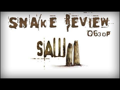 Snake - Обзор фильма: Пила 2.