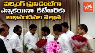 TRS MLA's Wishes KTR For Becoming TRS Working President | CM KCR | Harish Rao