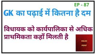 GK Hindi | Railway Group D | SSC | UPSC | BANK PO | Online Factz Point