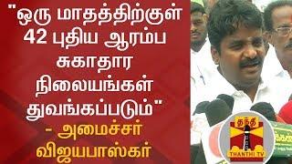 """""""Government Will Open 42 New Health Centres in Tamil Nadu"""" - Vijayabaskar, TN Health Minister"""