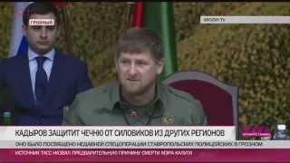 Кадыров опустил Путина и его кастратов-силовиков