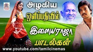 Beautiful cinematography ilaiyaraja songs | அழகிய ஒளிப்பதிவில் இளையராஜா பாடல்கள்
