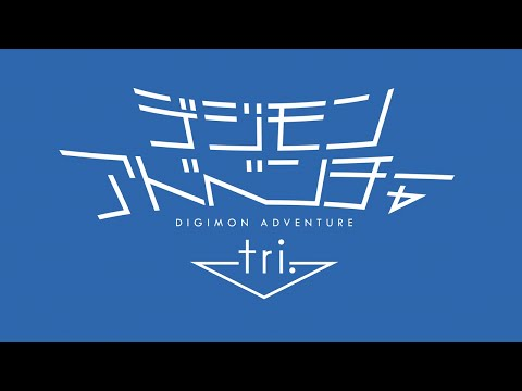 Video: Digimon Adventure Tri Teaser