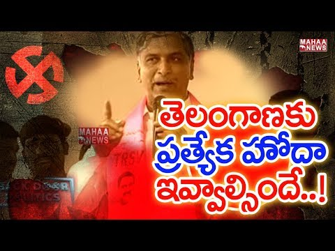 AP Special Status Row Creates Heat Between TRS and Congress Party | Back Door Politics | Mahaa News
