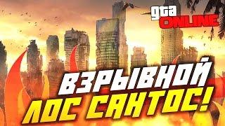 GTA 5 Online PC - ВЗРЫВНОЙ ЛОС САНТОС! (Эпик!)(Угар!)
