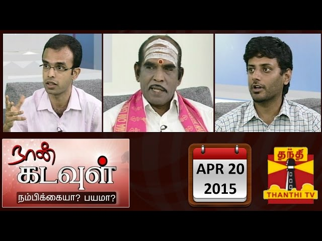 Naan Kadavul - Extensive Research about Belief in God in TN (20/4/2015)