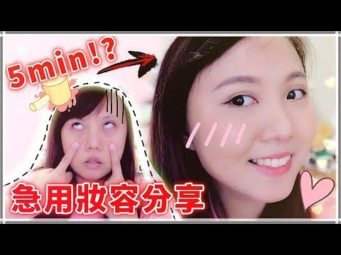 【魚乾】急需化妝?來試試五分鐘超快日常妝!
