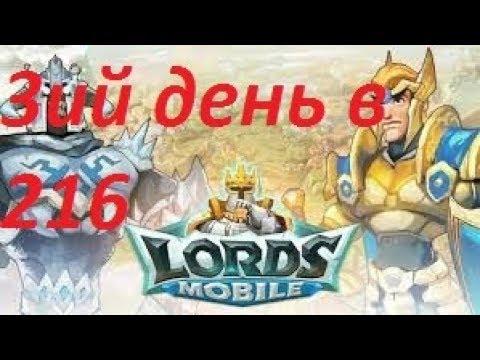 НЕРЕАЛЬНЫЙ ДОНАТ! Третий день в 216 королевстве. Lords Mobile.