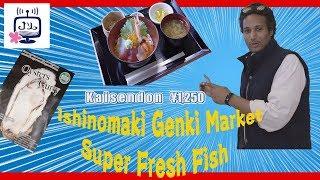 Checking out Ishinomaki Genki Ichiba (Market) – Halal food products  سوق إشينوماكي للأسماك