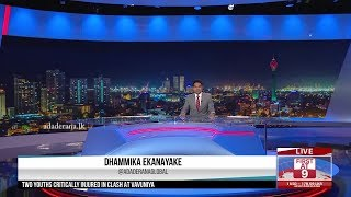 Ada Derana First At 9.00 - English News 13.08.2019