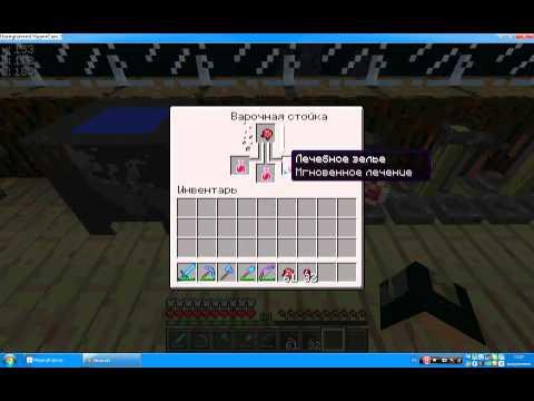 Как сварить зелье в Minecraft - видео