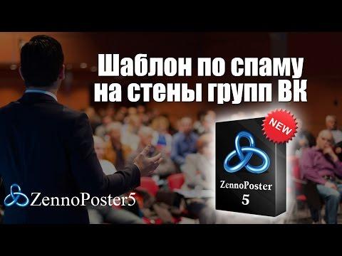 Шаблон по рассылке сообщений на стены групп ВКонтакте с помощью ZennoPoster
