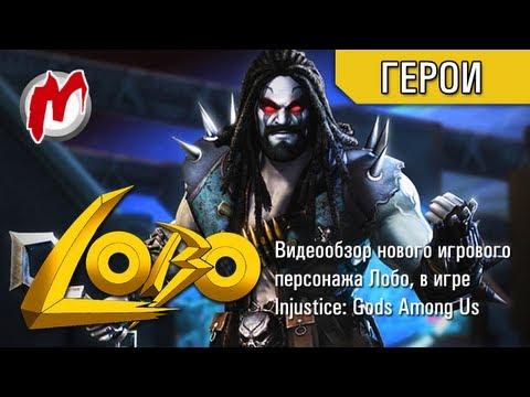 Injustice: Gods Among Us - Один герой: Лобо / Обзор и биография