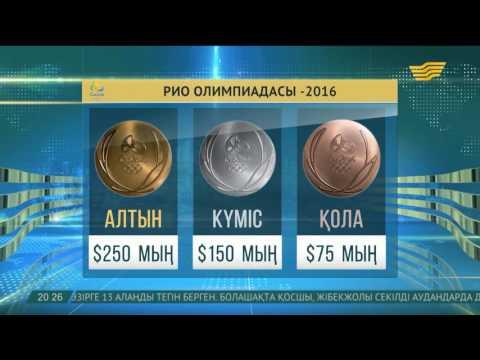 Олимпиадада жеңіске жеткен қазақстандық спортшыларға Орталық Азиядағы ең жоғары сыйақы беріледі