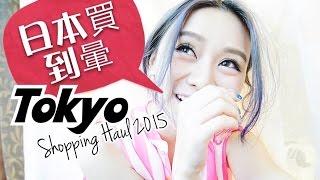 譚杏藍 Hana Tam - 日本買到暈 Tokyo Shopping Haul 2015