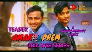 Amar Prem Official Teaser | Odia Web Series | Krishna Entertainment | Sourav Mohanty.