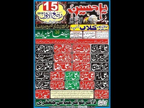 Live Majlis 15 Rabi ul Awal 2019 Markazi Imam Bargah Kalan Sheikhupura (www.Baabeaza.com)